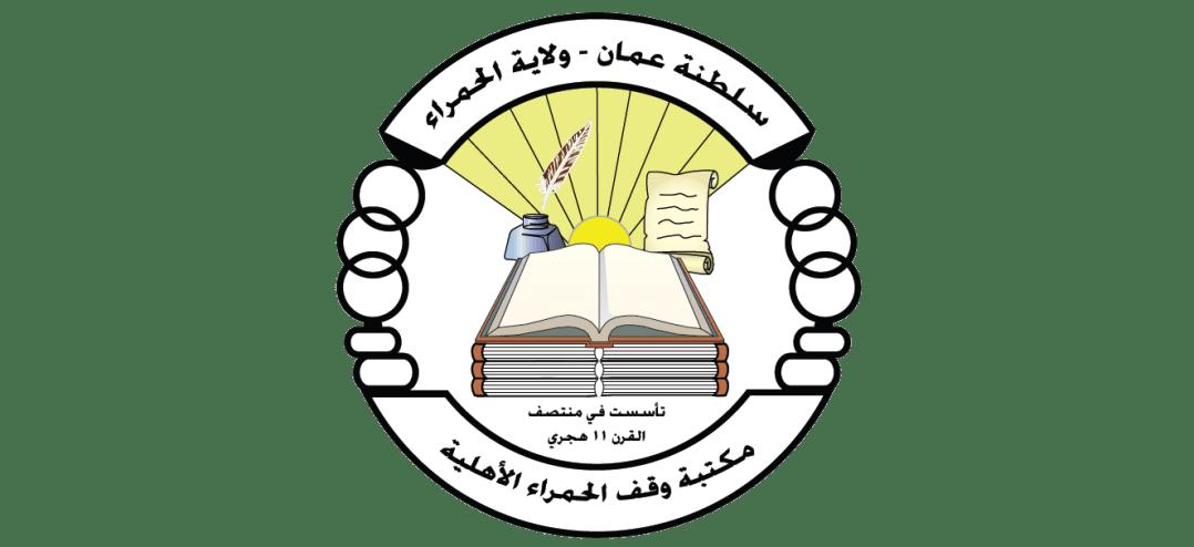 مكتبة وقف الحمراء الأهلية