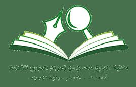 مكتبة الشيخ محسن بن زهران العبري الأهلية