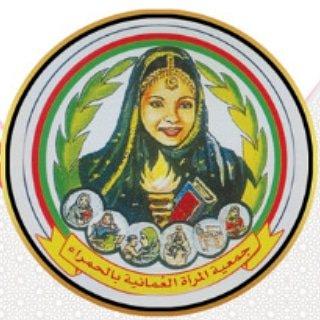 جمعية المرأة العمانية بولاية الحمراء