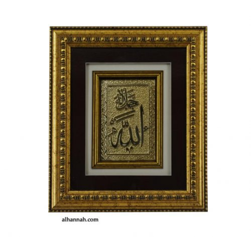 Framed Islamic Embossed Plate gi672
