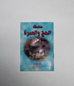 Pocket Hajj Guide ii890