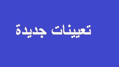 Photo of تعيين رئيس ديوان جديد لوزير التنمية والإستثمار والتعاون الدولي