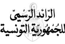 Photo of إلغاء عدد من إجراءات الحجر الصحي الموجه بصفة رسمية