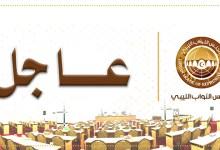 Photo of ليبيا: التصويت بالإجماع على إلغاء اتفافية السراج وتركيا وإحالته للقضاء بتهمة الخيانة العظمى