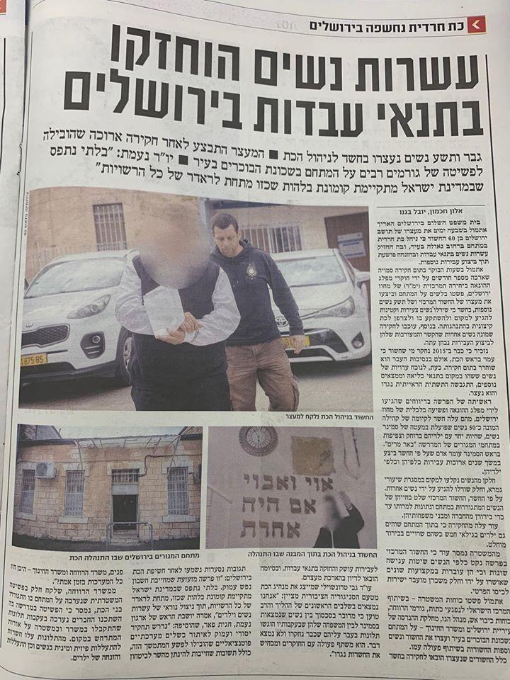 حاخام يهودي يعذب ويحرق ويغتصب عشرات النساء اليهوديات في القدس ...