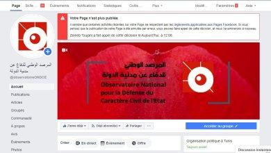 Photo of أعداء مدنية الدولة يغلقون صفحة المرصد الوطني للدفاع عن مدنية الدولة