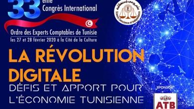 Photo of البنك العربي لتونس يدعم مؤتمر هيئة الخبراء المحاسبين