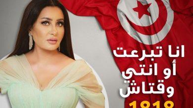 "Photo of مبادرة ""انا تبرعت وانت وقتاش"" للفنانة لطيفة العرفاوي و الفنان نور شيبة"