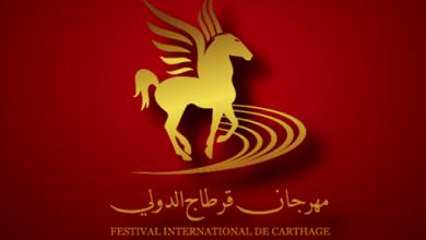 Photo of مهرجان قرطاج الدّولي: إلغاء العروض العالمية للدّورة 56