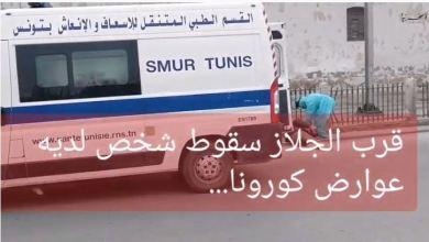 Photo of فيديو يوثق سقوط كهل لديه عوارض الكورونا قلب العاصمة التونسية