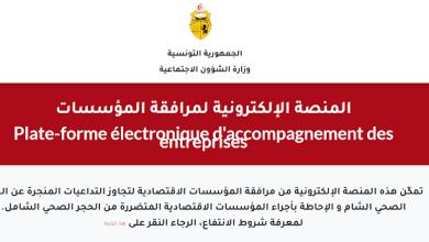 Photo of لمرافقة المؤسسات وأجرائها المتضرّرين من تداعيات تطبيق الحجر الصحّي الشامل