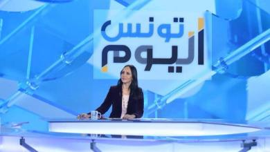 "Photo of إيقاف برنامج ""تونس اليوم"" بقناة الحوار التونسي بسبب صعوبات مادية"