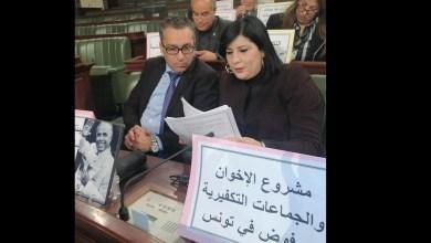 Photo of الحزب الدستوري الحرّ ينظم وقفة أمام المقر الفرعي لمجلس نواب الشعب