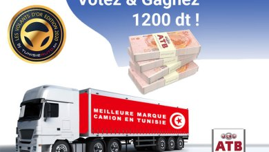 Photo of شارك وإربح مع البنك العربي لتونس و Tunisieauto.tn