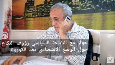 Photo of الناشط السياسي رؤوف النكاع؛ فرنسا انتهت.. والزنقة وصلت للهارب بعد الكورونا
