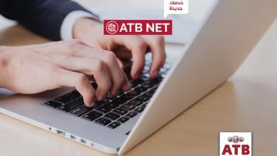 Photo of ATBNET مجموعة من الخدمات المجانية الجديدة