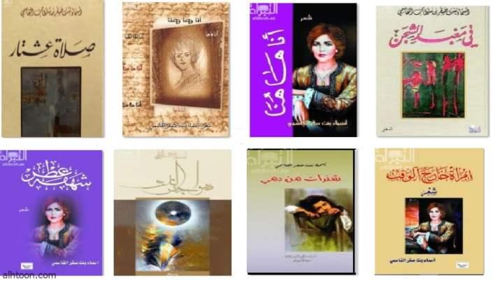 الشاعرة أسماء القاسمي حين تتنفس عبق الوطن