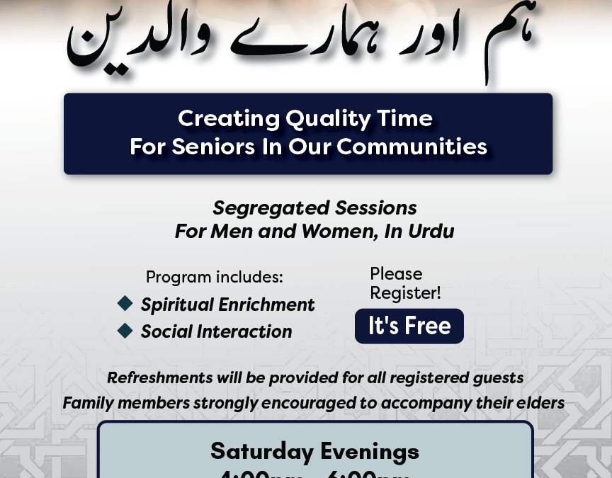Hum aur Hamaaray Waalidayn – Creating Quality Time  For Seniors In Our Families