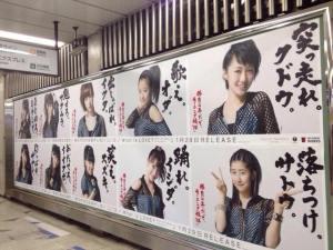 JR駅掲示のモーニング娘。'14ポスターのキャッチコピーが秀逸!  他グループにはないモーニング娘。の「強み」とは