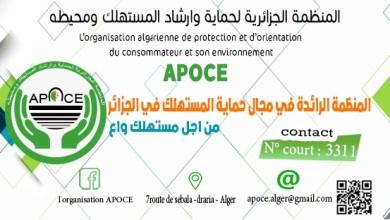 Photo of تجارة إلكترونية:منظمة حماية وإرشاد المستهلك APOCE تعد ملفًا للمتعاملين الموثوق بهم