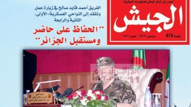 "Photo of افتتاحية الجيش: عهد الإملاءات وصناعة الرؤساء ""ولى بلا رجعة"""