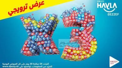 Photo of جازي تضاعف حجم الإنترنت ثلاث مرات في هايلة بزاف