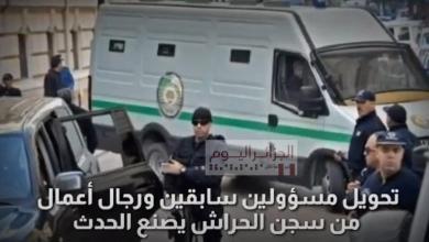Photo of هذه هي السجون التي نقل إليها رموز الفساد (فيديو)