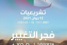 Photo of تمديد آجال استقبال استمارات الترشح لتشريعيات 12 جوان