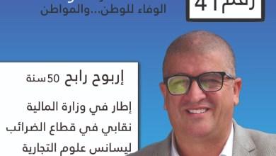 """Photo of رابح إربوح:"""" العمل الجواري يمهد الطريق للقائمة الحرة """"الوفاء"""" للفوز"""""""