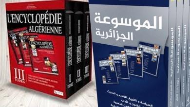 Photo of صدور النسخة العربية للموسوعة الجزائرية 2021