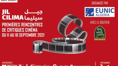 """Photo of """"جيل سيليما"""" أول لقاءات نقاد السينما بالجزائر"""