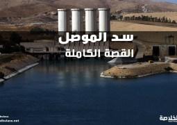 سد الموصل