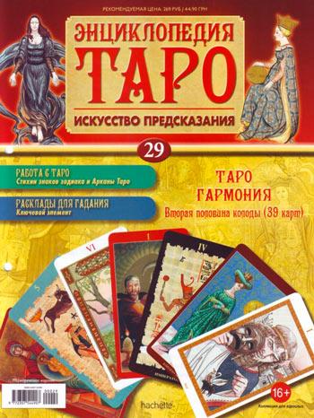 Журнал Энциклопедия Таро Обложка Выпуска 29
