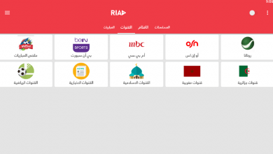 Riad TV Premium IPTV APK With New Code 8