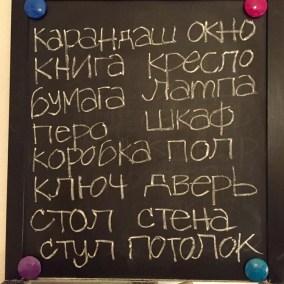 ALLEZ ELIZABETH - RUSSIAN WORDS ON A BLACKBOARD