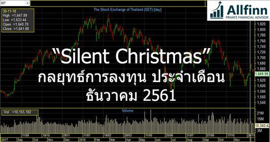 กลยุทธ์การลงทุนตลาดหุ้นไทย ประจำเดือนธันวาคม2561:Silent Christmas
