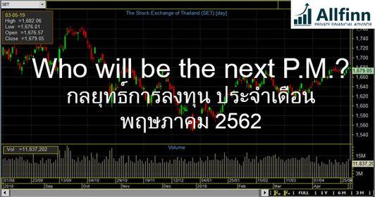 """กลยุทธ์การลงทุนตลาดหุ้นไทย ประจำเดือนพฤษภาคม2562: """"Take a break"""""""