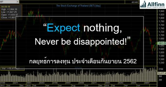 """กลยุทธ์การลงทุนตลาดหุ้นไทย ประจำเดือนกันยายน2562 : """"Expect nothing, never be disappointed"""""""