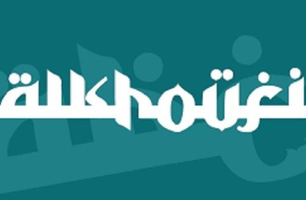 Alkhoufi Font