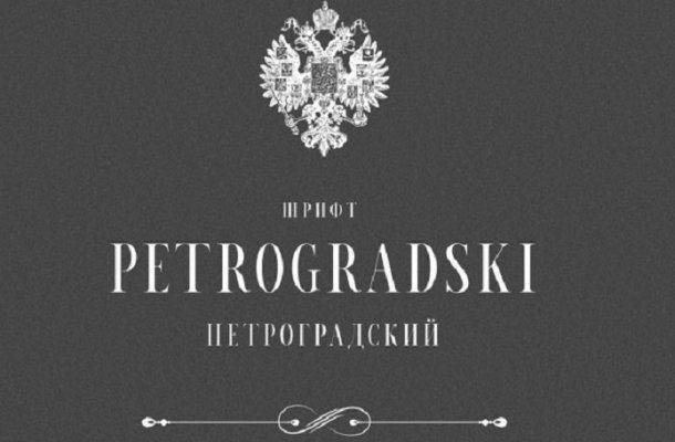 Petrogradski Serif Font Free