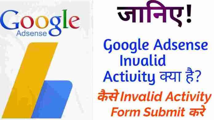 Adsense Invalid Activity Form Sumbit