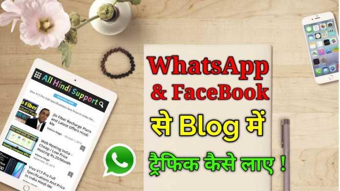 Facebook Whatsapp Se Webstite Par Traffic Kaise Badhaye