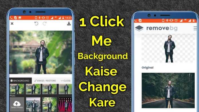 Photo Ka Background Kaise