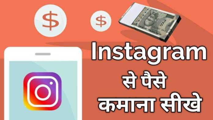 Instagram Se Paise Kaise Kamaye ? Full Guide In Hindi