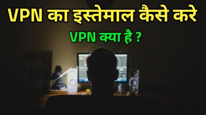 VPN Kaise Use Kare, VPN Kya Hai, Full Details In Hindi ?