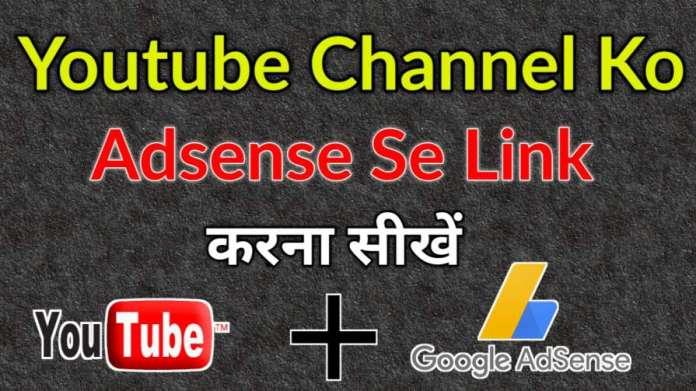YouTube Channel Ko Adsense