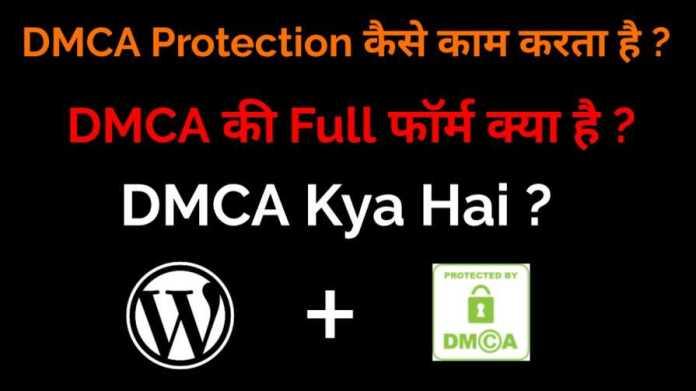 DMCA Protection Kya Hai - DMCA Website Par Kaise Lagaye ?