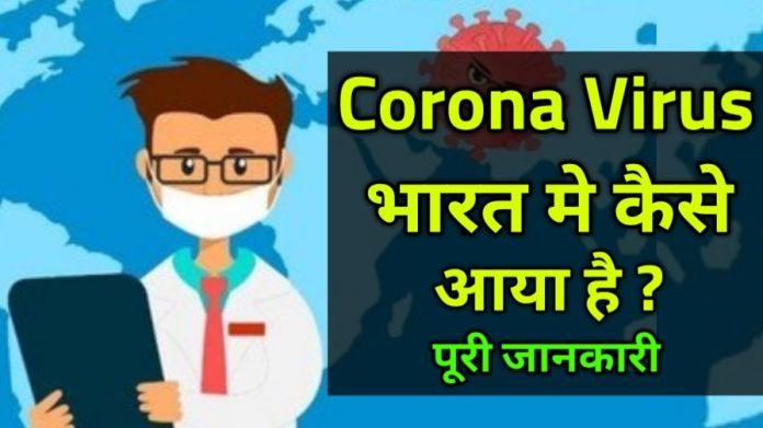 Corona Virus Bharat Me Kaise Aaya Hai - Corona Virus Kya Hai ?