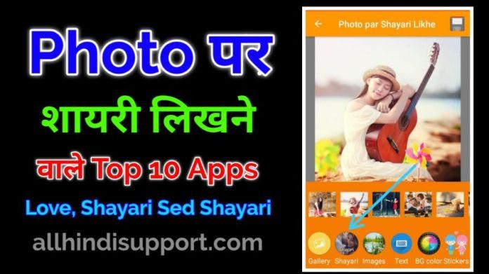Photo Par Shayari Likhne Wale Top 10 Apps Download