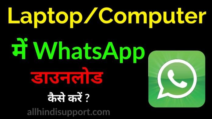 Laptop Computer Me WhatsApp Download Kaise Kare ?